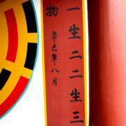 Chinese Filosofie 3
